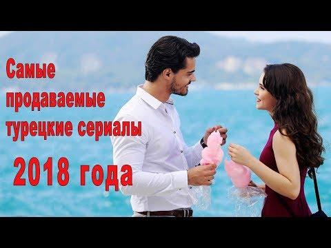 Самые продаваемые турецкие сериалы 2018 года