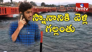 Delhi NIFT Student Narain Missing In Ganga River | Haridwar| hmtv