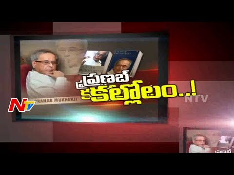 Special Focus on President Pranab Mukherjee's Books   Story Board Part 01    NTV