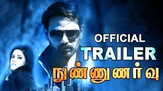 Nunnunarvu Official Trailer