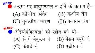Vv.imp 50 science questions | part-27 for railway group d, alp, technician//rpf, ssc, vdo & all exam
