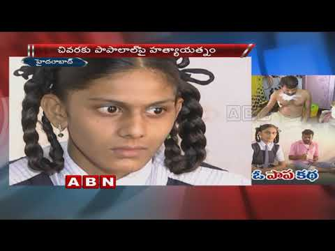 Hindu Man Adopts Muslim Girl | Threatened over Religious Hatred | ABN Telugu