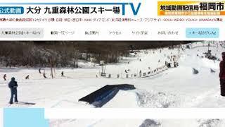 福岡の情報発信局