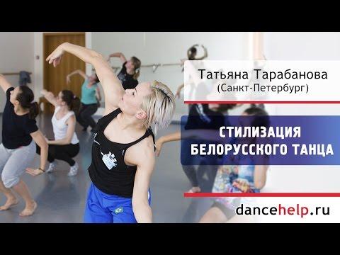 Стилизация белорусского танца