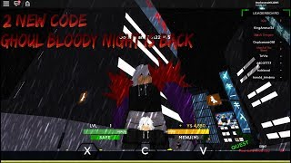 2 NEW CODE + PLAY BACK OLD GAME TOKYO GHOUL | Ghoul: Bloody Night | Roblox | Rintokata