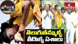 Different Getups In AP Special Status Protest | Jordar News  | hmtv