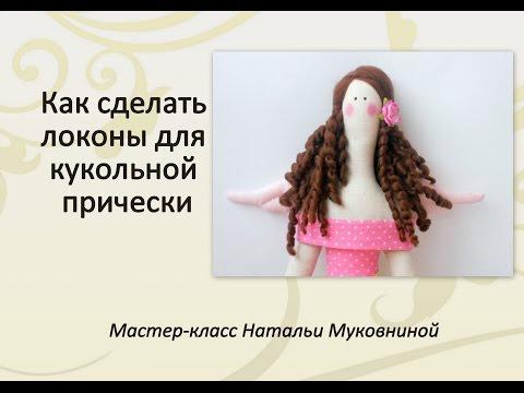 Как сделать кудряшки для куклы