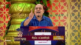 Vinayaka Chathurthi Special | Pattimandram - Promo 1