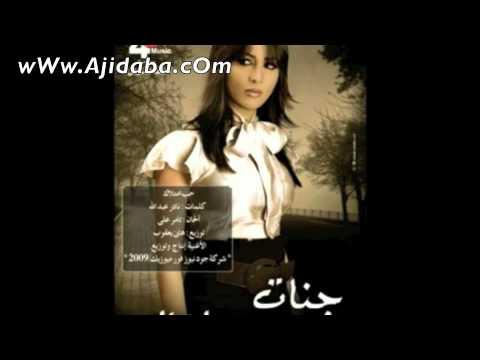 """2012 Jannat Hob Emtelak """" / جنات -- حب إمتلاك"""