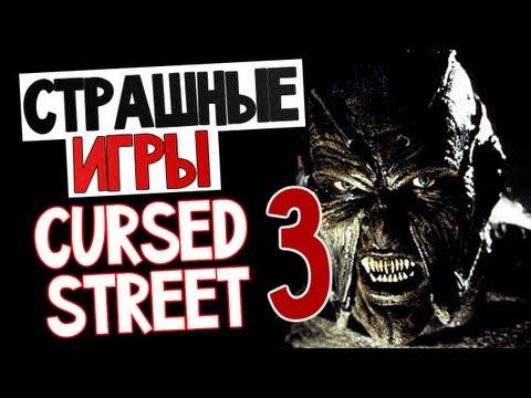 СТРАШНЫЕ ИГРЫ - Cursed Street 3 (Маньяк в Тюрьме!)