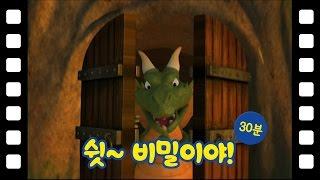 [뽀로로 테마극장] #48 쉿~ 비밀이야! (30분)