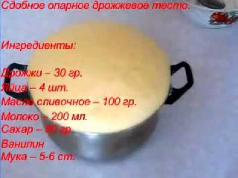 Как приготовить сдобное дрожжевое тесто рецепт