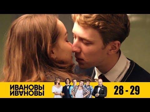 Ивановы-Ивановы - 28 и 29 серии