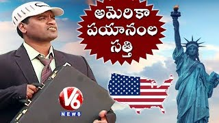 Bithiri Sathi To Visit America | Nara Lokesh Challenges Opposition Over IT Companies | Teenmaar News
