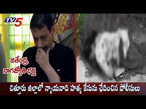 Lady Lawyer Murder Mystery Revealed | Chittoor District | TV5 News