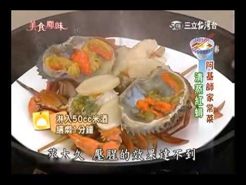 阿基师的顶级秋蟹料理做法 : 一起爱台湾