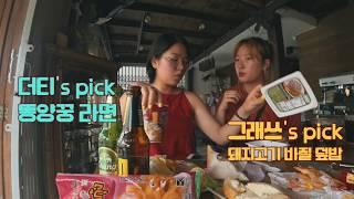 [ 편의점 ] 태국 세븐일레븐에서 안 먹으면 후회 각인 9가지 สาวเกาหลีลองกินอาหารในเซเว่น!!!!!