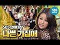 SBS [2013연예대상] - 축하공연 '나쁜 기집애' (이효리,홍현희,옥은혜,신찬미)