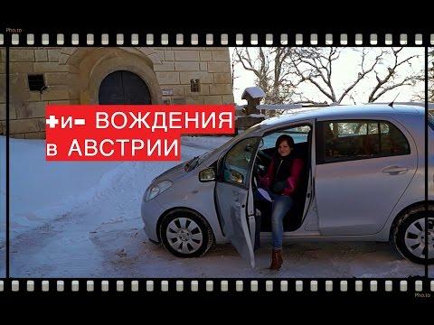 Австрия : Плюсы и минусы вождения автомобиля.