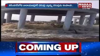 Heavy Rains hit Farmers in Karimnagar - Lost Crops  - netivaarthalu.com
