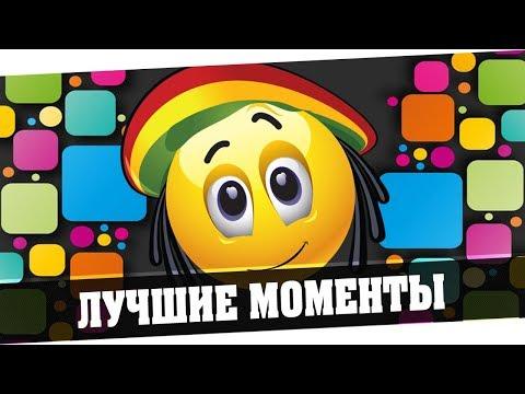 ЛУЧШИЕ МОМЕНТЫ ИЗ СТРИМОВ 46