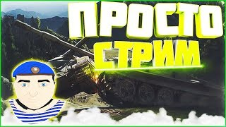 СТРИМ по World of Tanks  ИГРАЮ ОБЩАЮСЬ СО ЗРИТЕЛЯМИ  НИКТО КРОМЕ НАС  18+