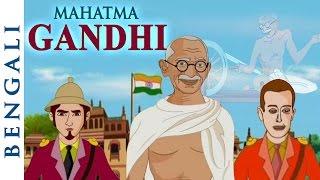 Mahatma Gandhi (Bengali) - Full Length Movie for Kids - HD