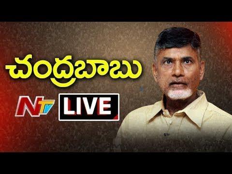 AP CM Chandrababu Naidu LIVE | Tirupati Public Meeting | NTV LIVE