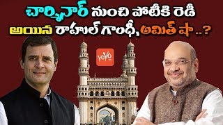 Rahul Gandhi And Amit Shah Contesting From Hyderabad? | Asaduddin Owaisi | BJP | Congress