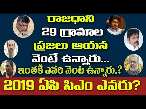 Undavalli Public Opinion On Next CM Of AP | Amaravati Public Opinion | Public talk | Jayamedia