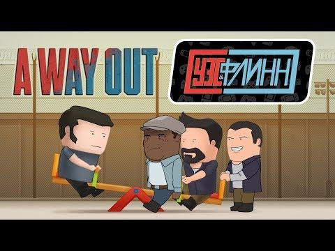 🍴👁️ Вся суть A Way Out за пять минут (Уэс и Флинн)