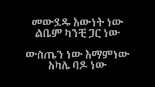 Michael Belayneh - Sayish Esasalehu - Music With Lyrics