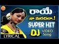 Raye Raye Maradala Lyrical Video Dj Song | Folk Dj Songs | Palle Dj Songs | Telangana Folk Songs