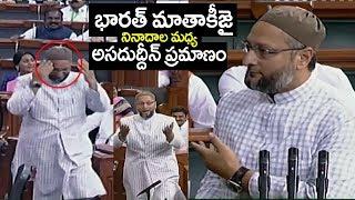 Hyderabad MP Asaduddin Owaisi Takes Oath As MP In Lok Sabha 2019 | Lok Sabha Today | Filmylooks