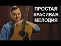 ПРОСТАЯ КРАСИВАЯ МЕЛОДИЯ на гитаре, с перебором | Видео урок