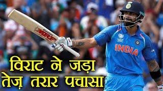 India vs Sri Lanka 4th ODI: Virat Kohli races to 38-ball 50, India on Top | वनइंडिया हिंदी