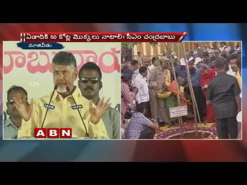 CM Chandrababu Launches Vanam-Manam Program | Krishna District