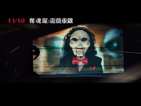 【奪魂鋸:遊戲重啟】Jigsaw 精彩預告 ~ 2017/11/10 想玩嗎
