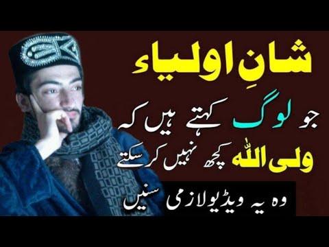 Urs Pir Syed Pir Badshah - Adeel Tariq Chishti in Dhillo Chak Gujrat 2014
