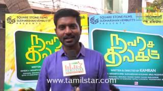 Ma Ka Pa Anand At Navarasa Thilagam Movie Team Interview