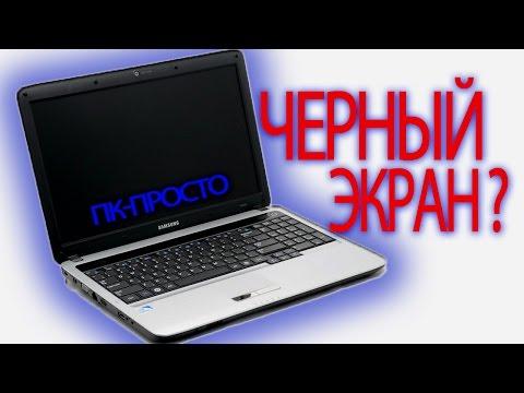 Черный экран при загрузке ноутбука и его перезагрузки