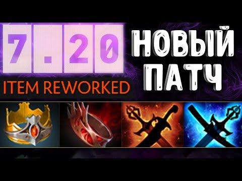 НОВЫЙ ПАТЧ 7.20 ДОТА 2 - NEW PATCH 7.20 DOTA 2