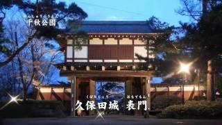 秋田市観光プロモーションビデオ