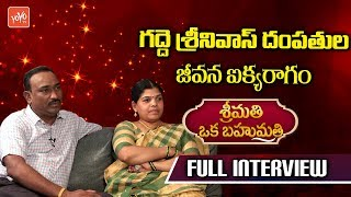 Philanthropist Gadde Srinivas Couple Special Interview | Srimathi Oka Bahumathi