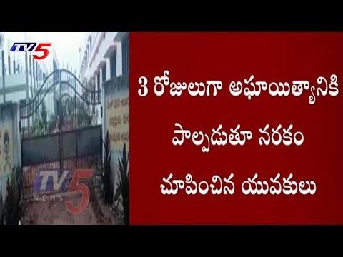 పదో తరగతి బాలికపై అత్యాచారం! | 10 Class Girl Abused in West Godavari | TV5 News