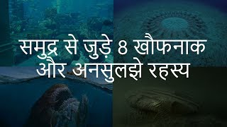8   8 Unsolved Mysteries of Ocean Chotu Nai