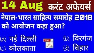 14 August 2018 Current Affairs | Daily Current Affairs | Current Affairs in Hindi