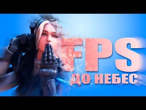 FPS до небес - Как повысить производительность ПК в играх, при записи видео и работе - эпичный гайд!
