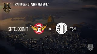 SKT T1 vs TSM – MSI 2017 Group Stage. День 2: Игра 1