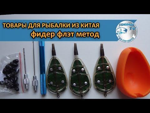 хорошие товары для рыбалки из китая